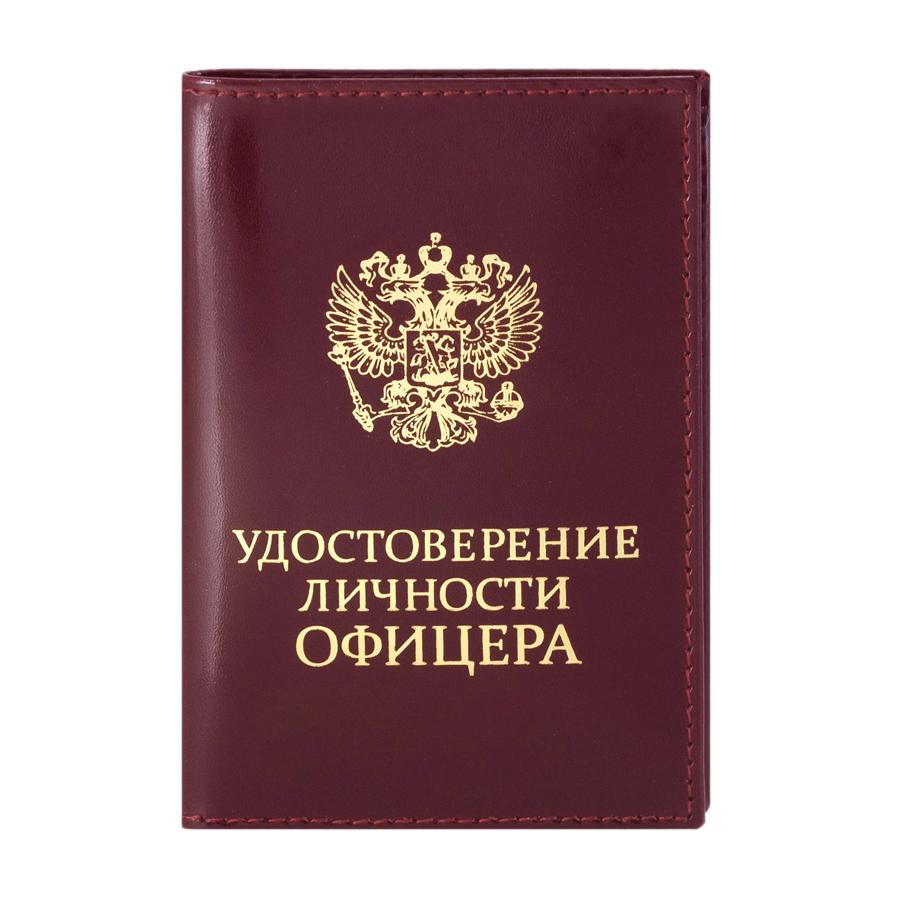 Обложка для удостоверения личности офицера O-16-2